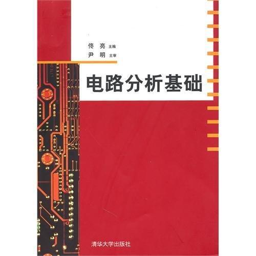 电路与磁路第教材答案第四章