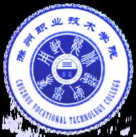 滁州职业技术学院_360百科