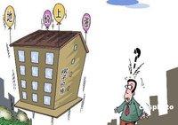 二手房交易税费