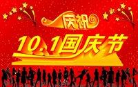 新中国国庆节
