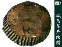 (图)丝织品上锁绣纹饰