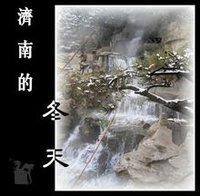 济南的冬天 - 远方 - 远方的花园