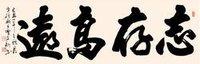 刘增基书法作品