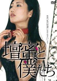 坛蜜《甜蜜皮鞭》剧中造型2013年5月21日报道,第66届法国戛纳国际