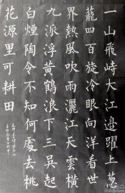 七律·登庐山图片