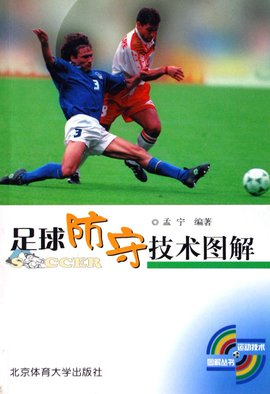 足球防守技术图解