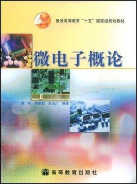 硅栅mos结构和自对准技术