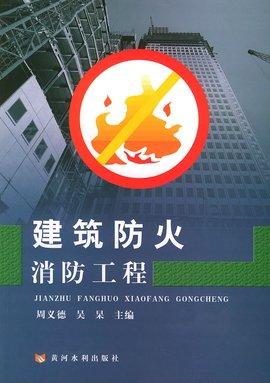②防火分区:建筑中为阻止烟火蔓延必须进行防火分区