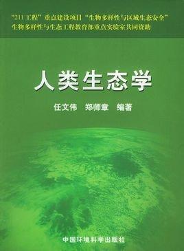 人类生态学研究的核心内容是可持续发展理论.