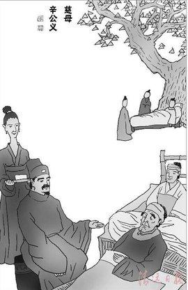明清衙门卡通人物