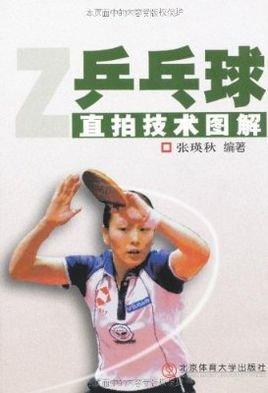 乒乓球直拍技术图解_好搜百科