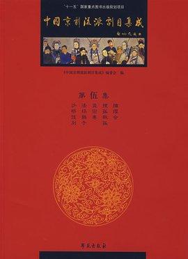 京剧祭江伴奏曲谱