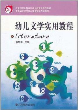 幼儿文学实用教程