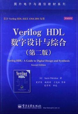 hdl数字设计与综合