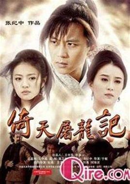 2012版新倚天屠龙记
