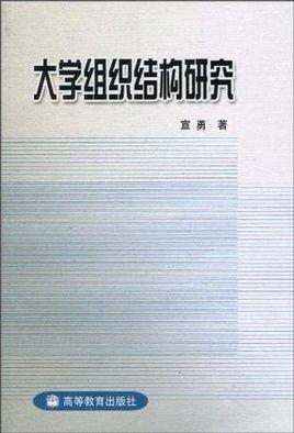 大学组织结构研究_好搜百科