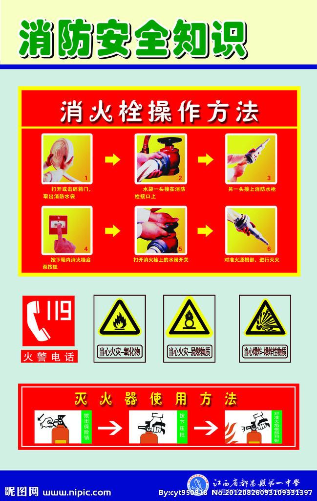 全国职工安全卫生消防应急知识普及竞赛试卷答案