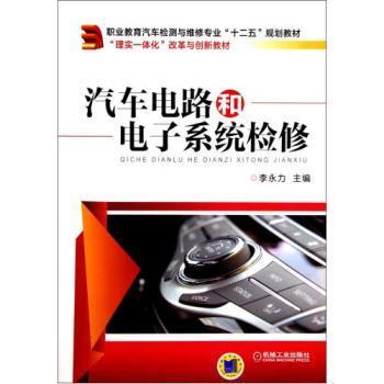 汽车电路与电子系统检修