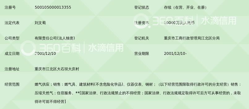 重庆凯源石油天然气有限责任公司_360百科