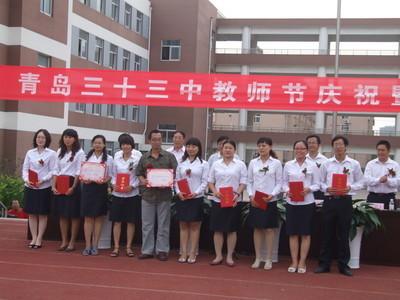 青岛三十三中领导班子对学校的办学理念