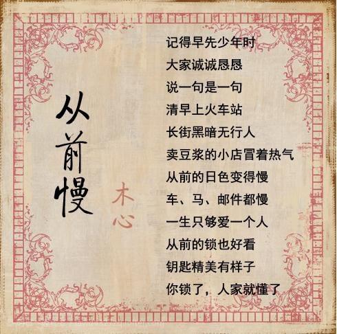 从前慢 - 叶炫清演唱歌曲  免费编辑   修改义项名