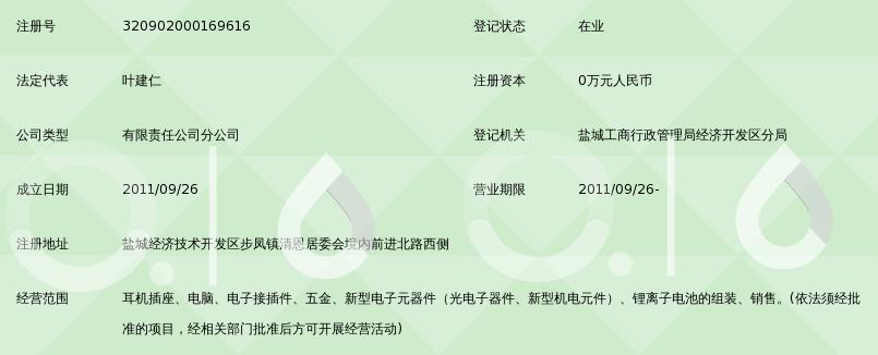 苏州信音连接器有限公司盐城分公司_360百科