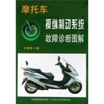 摩托车操纵制动系统故障诊断图解