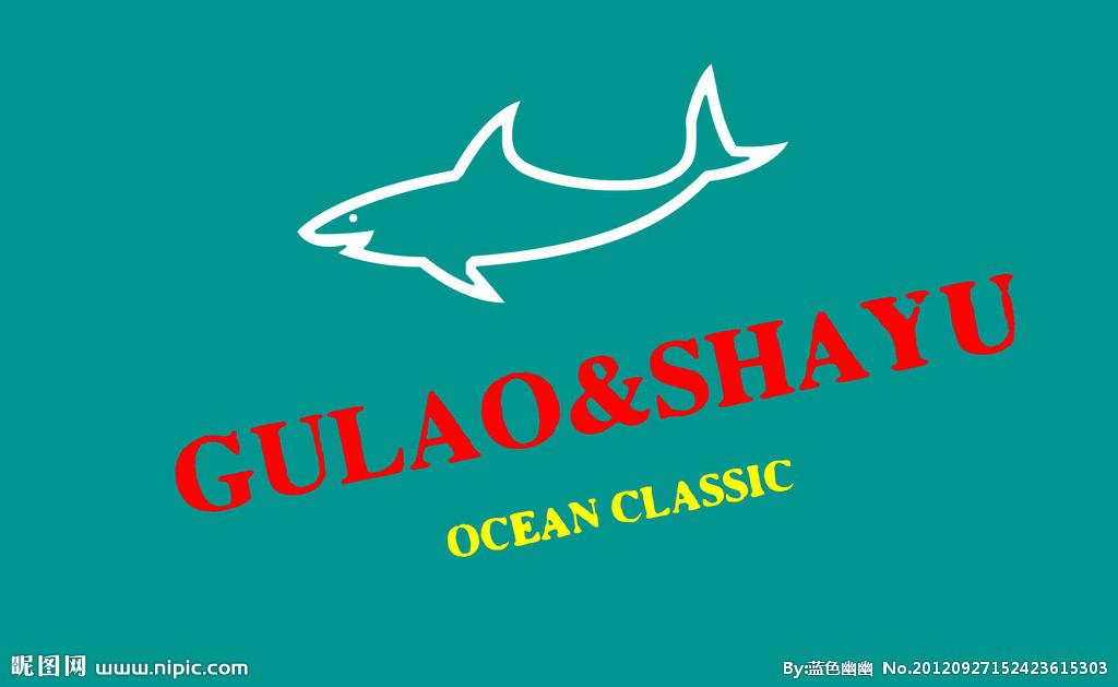 古老鲨鱼 logo