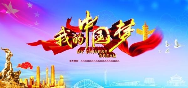 摘:我的梦·中国梦