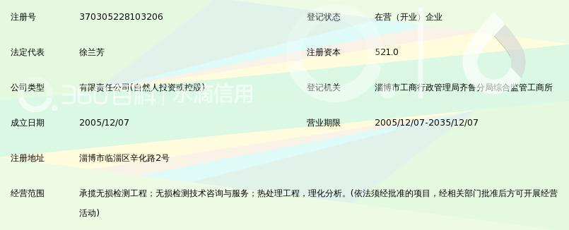 淄博齐瑞无损检测有限公司_360百科
