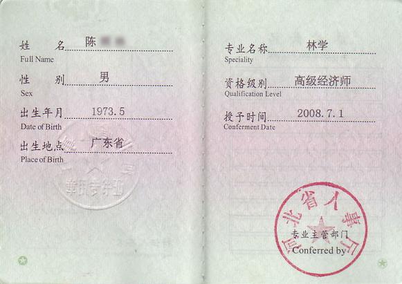 中级经济师合格线_经济专业技术资格考试_360百科