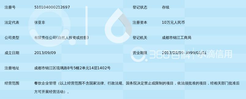 成都蓉李记餐饮管理有限公司_360百科