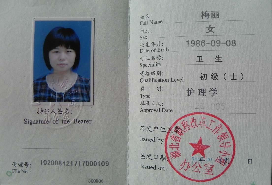 护士资格�y.i_护士执业资格考试