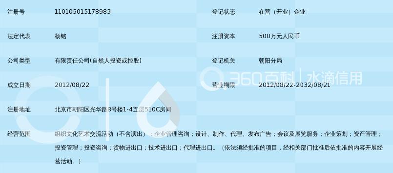 北京泰洋川禾文化传媒有限公司_360百科