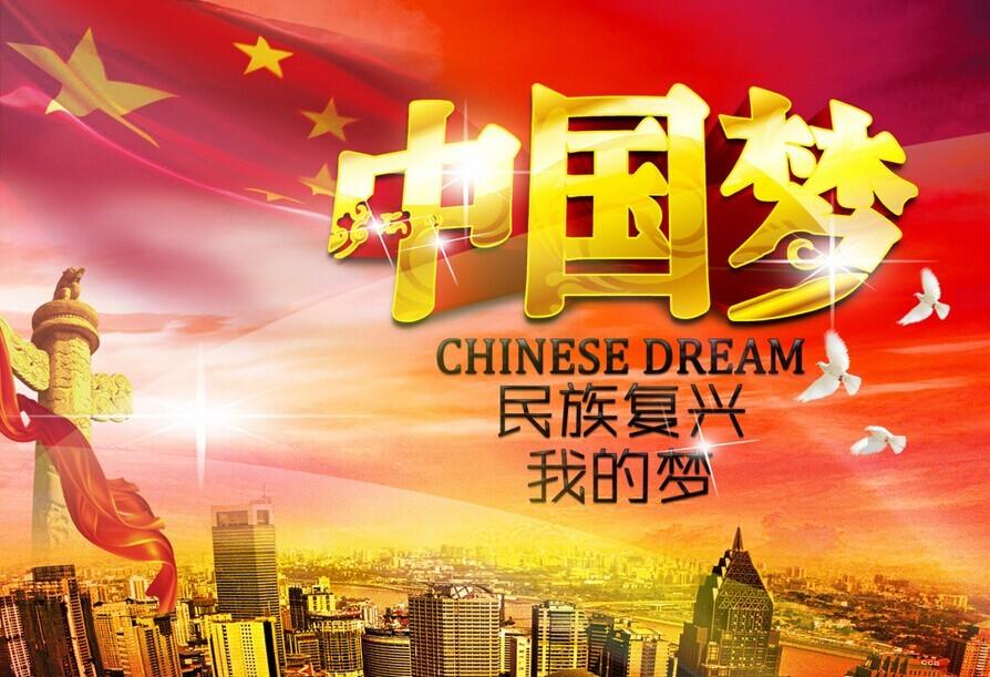 五千年无数中国梦 内容始终一个 要中国人人每一个做 自由乐畅幸福我