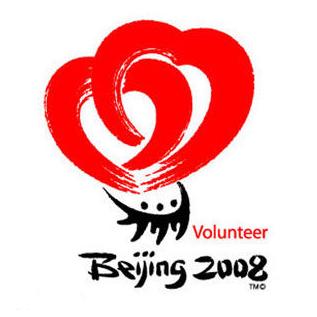 北京奥运会志愿者标志