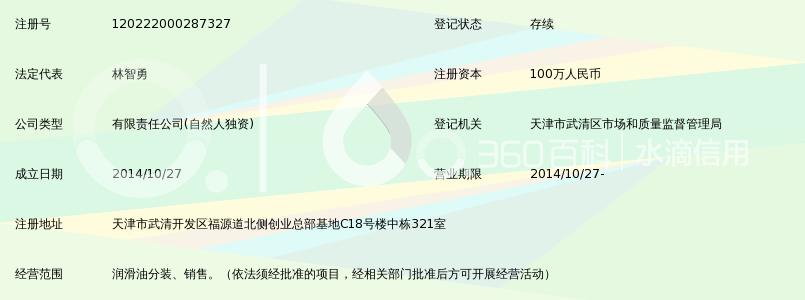 天津市塔夫润滑油有限公司
