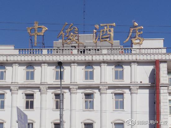 中俊酒店坐落于北京展览馆正南500米展览馆路14号(二里沟东口),毗邻动物园、西直门、西二环、平安大道及金融街,位于多条公交、地铁、城铁构成的交通网络中心,欧式的建筑风格,典雅庄重,街面宽阔,停车位充足。 酒店营业面积为一万多平方米,其中客房193间,标准间为138间,商务间55套。商务套间以欧式风格为主,适合商务洽谈;休闲房以家庭为单位,是三口之家的理想住所;槟榔风情以东南亚风格取悦,是情侣最佳的选择。 宴华园占酒店面积3000平米,可同时接纳300多人同时就餐,A级餐厅尽享江南美食。 酒店是涉外会所式