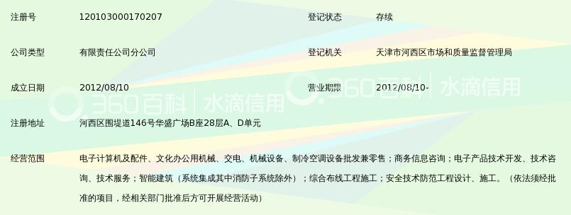 北京国安电气有限责任公司天津分公司_360百