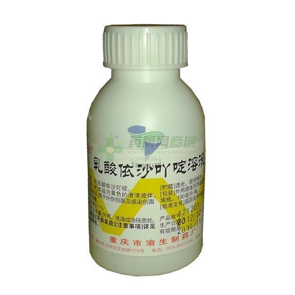 乳酸依沙吖啶溶液  免费编辑   添加义项名