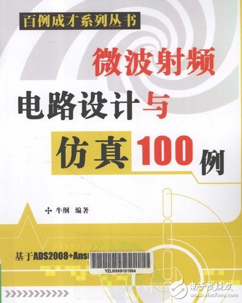 微波射频电路设计与仿真100例