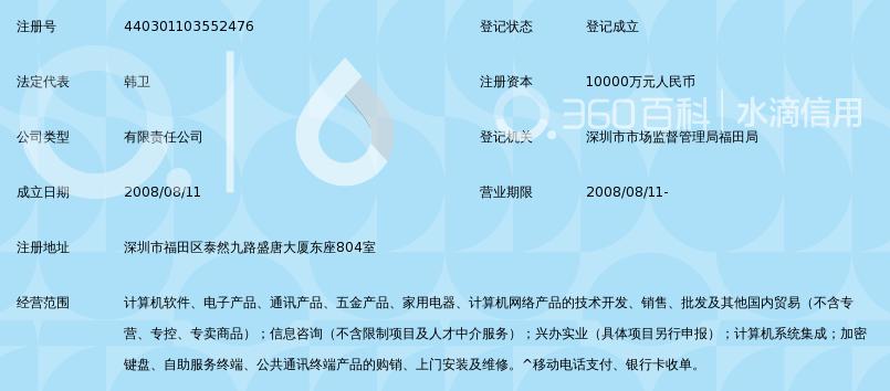 深圳瑞银信信息技术有限公司_360百科