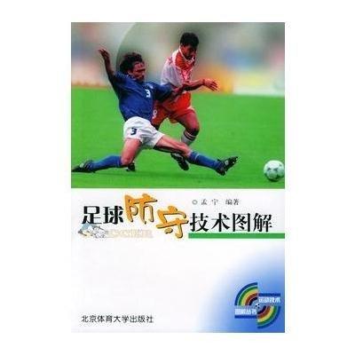 足球防守技术图解_好搜百科