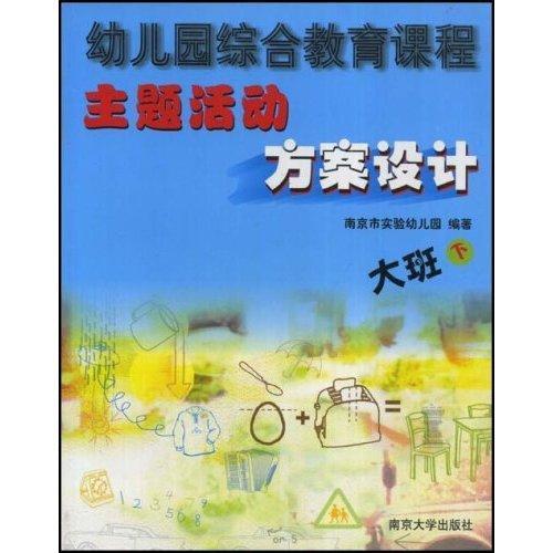 幼儿园综合教育课程主题活动方案:大班