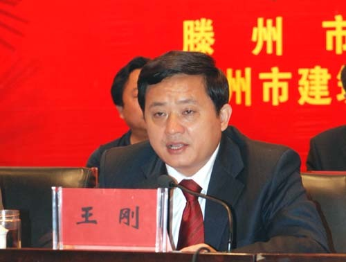 委_枣庄市市中区委原书记王刚