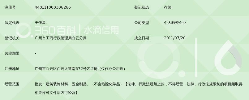 广州市白云区昊佳建材贸易商行_360百科