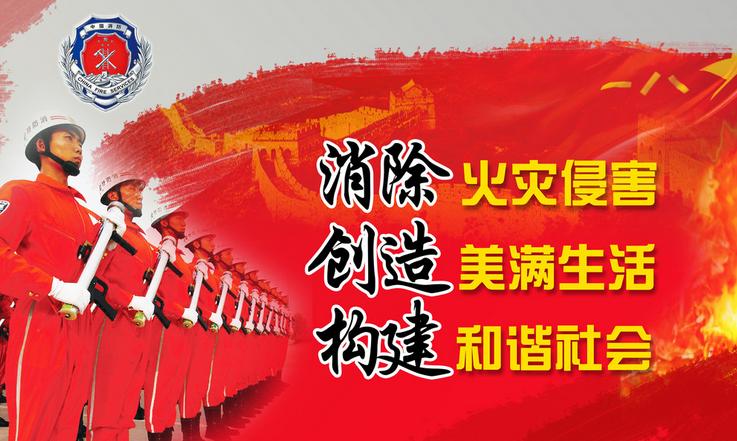 社会消防安全教育培训规定