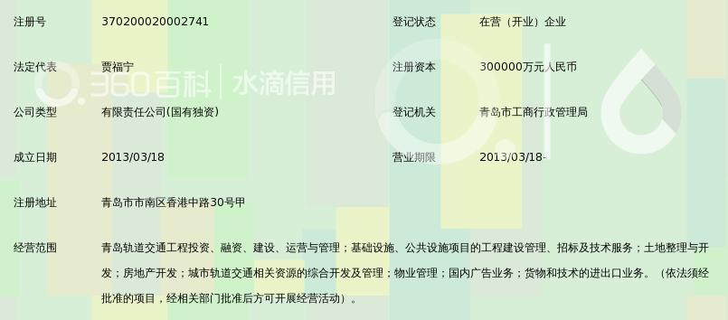 青岛地铁集团有限公司