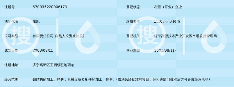 济宁环宇钢结构有限公司