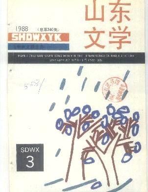 出版:山东文学社社址:济南